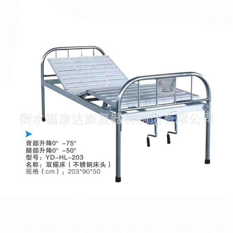 衡水福康达供应誉达牌老年人残疾人瘫痪病人气背抬腿不锈钢床头双摇护理床