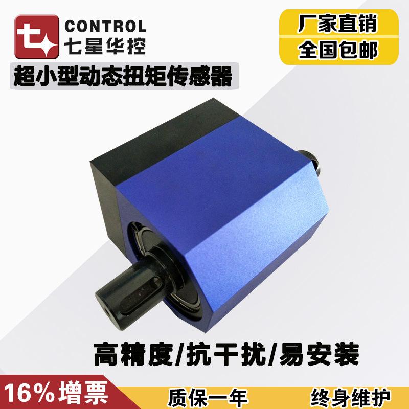 包邮超小型扭矩传感器小巧型转矩转速传感器微型扭矩传感器高精度