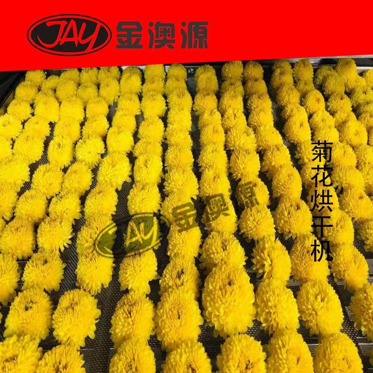 省电环保金丝皇菊烘干机 30-60m³金丝皇菊烘干设备 全国质保