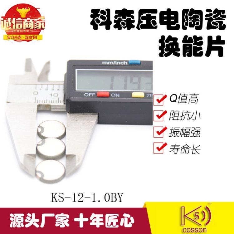 科森KS 源头工厂厂家 欢迎选购 12MM超声振子PZT压电陶瓷换能片