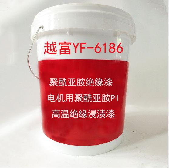 越富YF-6186聚酰亚胺绝缘漆 电机用聚酰亚胺PI高温绝缘浸渍漆