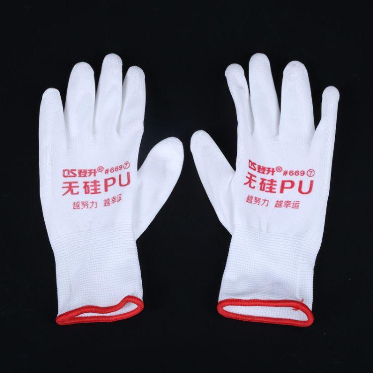 批发登升劳保#669无硅PU手套 舒适防静电防滑 耐磨防护手套