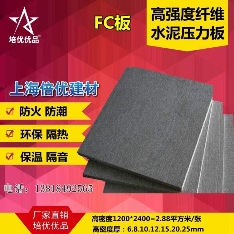 6MM-25MM 高密度纤维水泥压力板 外墙挂板 楼板 水泥纤维板FC板