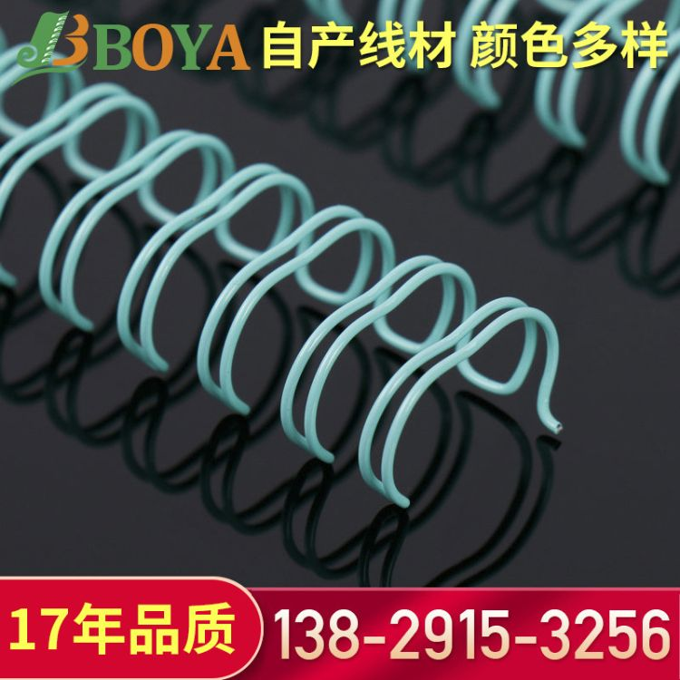 BOYA 1-1/2-台挂历装订环 电镀彩色金属YO铁圈 包胶双线圈装订圈