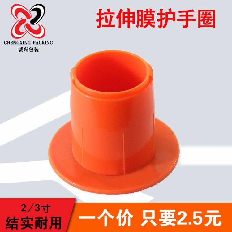深圳拉伸膜缠绕膜护手圈 塑料保护柄套 厂家生产 3寸蓝色2寸红色
