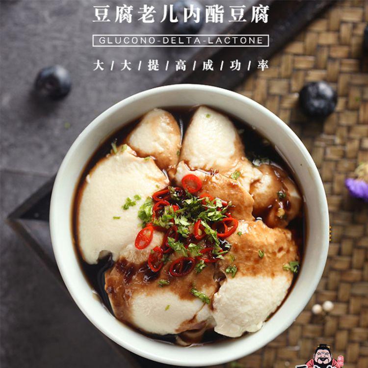 豆腐老儿豆腐王葡萄糖酸内酯葡萄糖内脂做豆腐脑家用豆腐花凝固剂