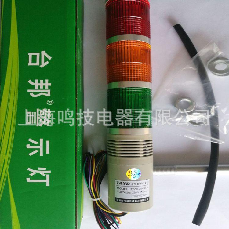 全新台邦三色警示灯TB50-3T-D-J 24V原装LED多层式常亮带声指示灯