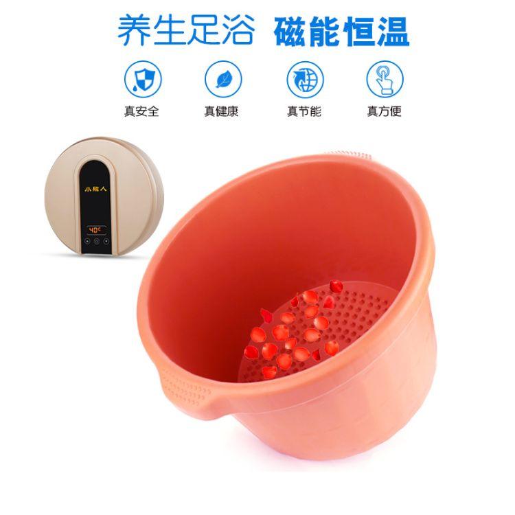 磁能加热洗脚盆塑料足浴桶恒温泡脚桶小浴宝家用足浴盆浴桶