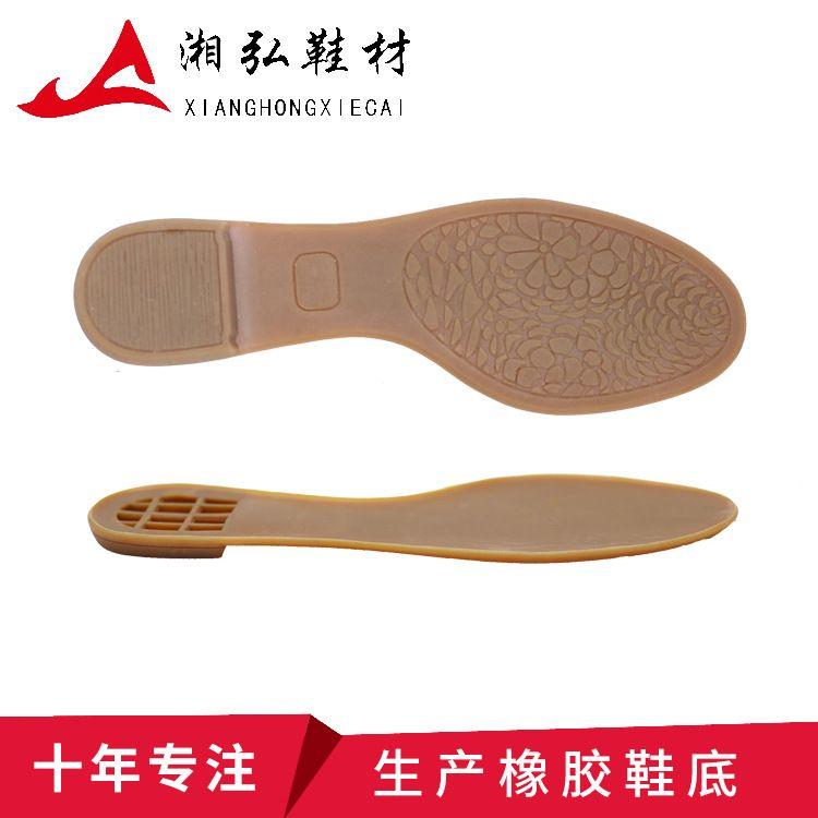 新款鞋底女式休闲单鞋底橡胶大底防滑耐磨平底单鞋底原版开模定制
