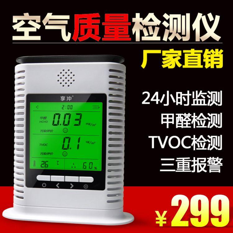 家用甲醛检测仪 空气质量检测仪 空气检测仪 测甲醛 甲醛检测仪器