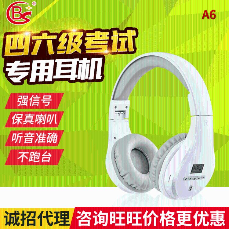 宝升BS-A6学生英语四六级听力考试耳机 校园无线调频广播接收耳机