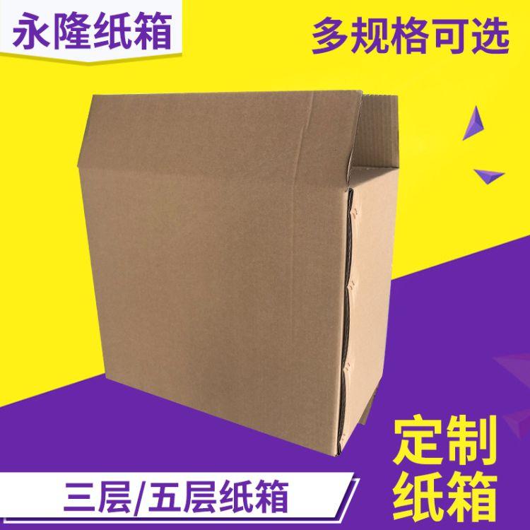 中山紙箱批發/ 包裝紙盒定做/ 郵政快遞紙箱廠家
