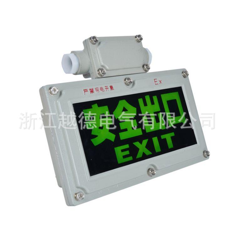 上海稳谷 防爆安全出口指示灯一体双用防水疏散指示安全出口标志灯消防应急