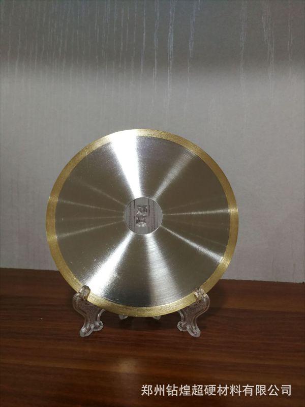 玻璃-陶瓷-合金切槽锯片 钻煌超薄金刚石切割片 0.2mm