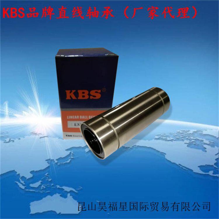 现货KBS直线轴承 LMUWM LM4 5 6 8 10 12 16 20LUUN加长镀镍直筒