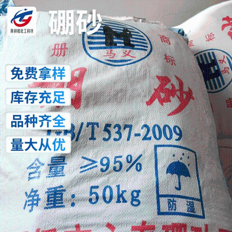 农用工业级无水四硼酸钠 国标防冻液原料十水硼砂价格可议