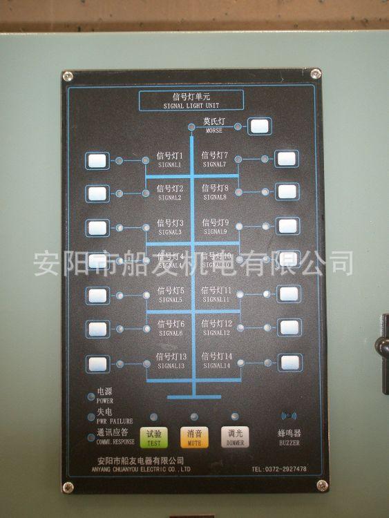 特价供应 CCS证书航行灯控制器 船舶信号灯控制器