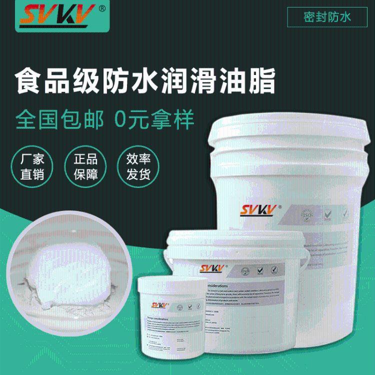 大量现货 食品级防水润滑油脂 东莞卫浴器材防水润滑脂