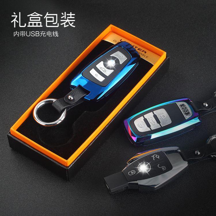 厂家批发多功能钥匙扣打火机USB电子点烟器汽车挂件金属创意定制