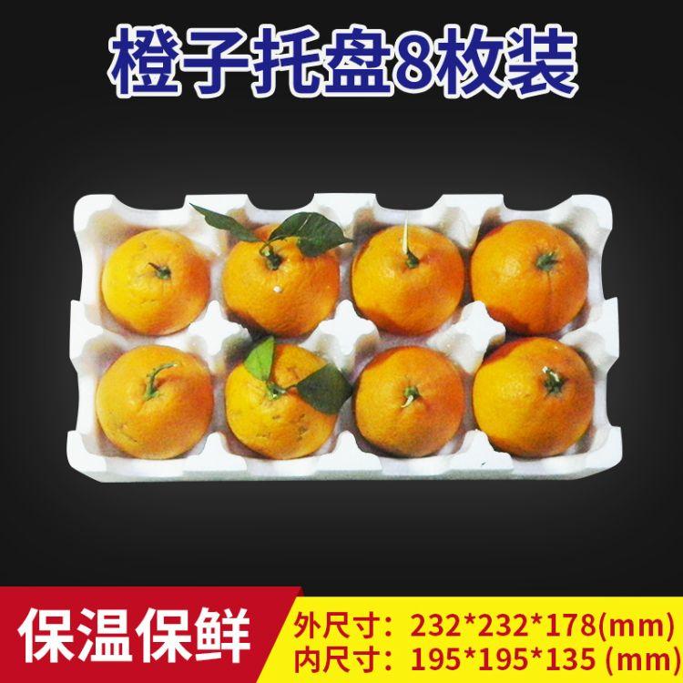 厂家直销脐橙快递包装盒 8粒装橙子水果大小包装泡沫架批发