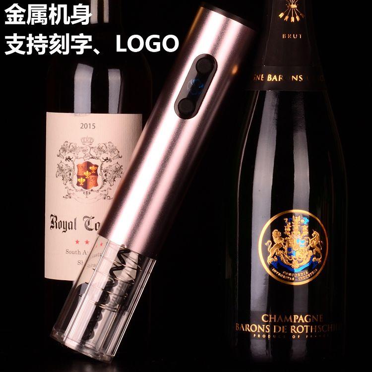 红酒开瓶器 电动开瓶器 葡萄酒开瓶器 启瓶器 一个起批 免费激光