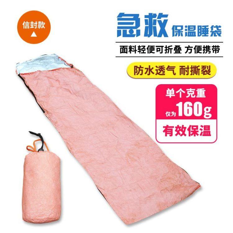 野营睡袋户外可定制跨境亚马逊便携隔脏保暖成人旅行急救保温睡袋