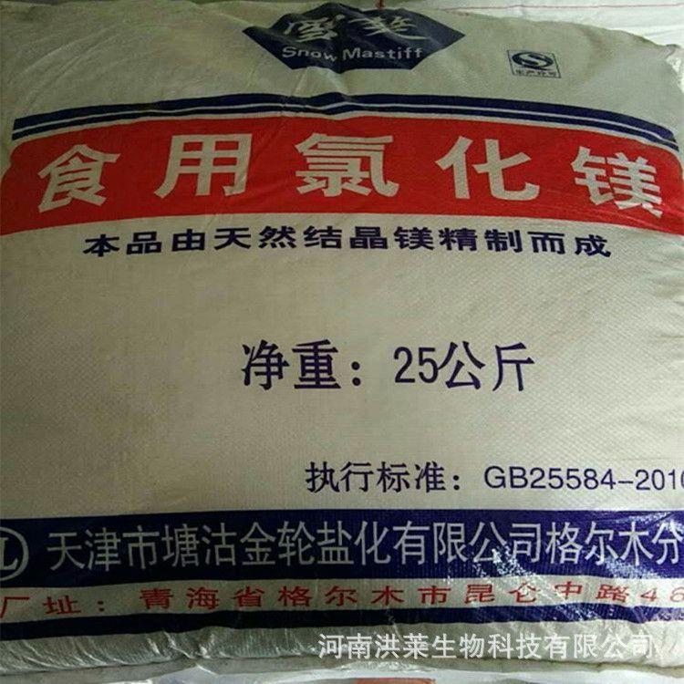 供应氯化镁 食品级豆腐凝固剂 片状25公斤/袋