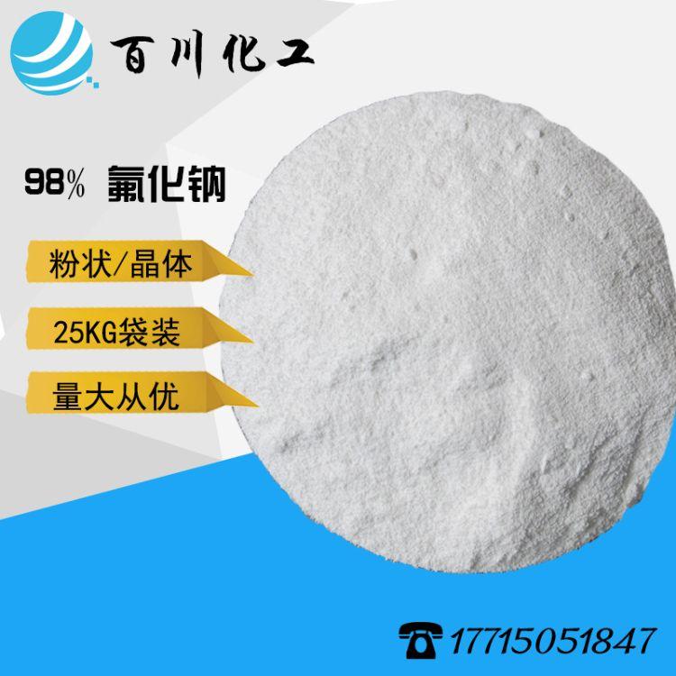 【98%氟化钠】厂价直销 高纯度 工业级氟化钠 改良剂氟化钠