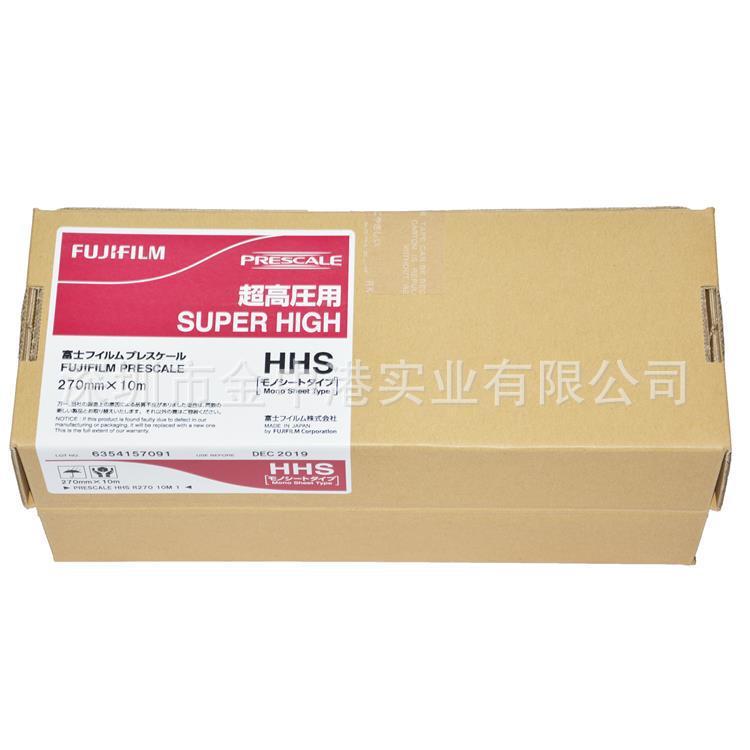 正品FUJI富士感压纸HHS单片型超高压270mm*10m富士压敏纸压感纸