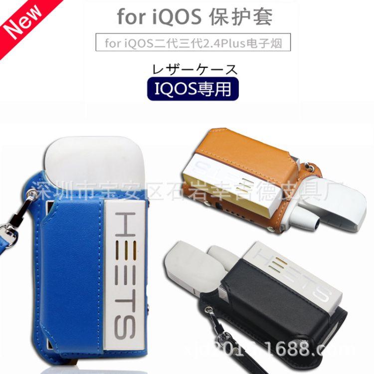 新款IQOS保护套便携式超纤皮电子烟保护套日本男电子烟女收纳盒