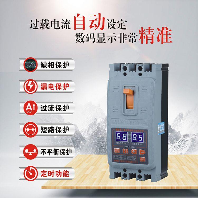 SMP-40A数码精准型三相水泵电机缺相保护器电流自动设定漏电保护