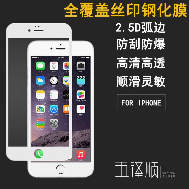 适用iphoneX钢化膜全屏覆盖苹果X手机贴膜高清丝印玻璃膜6s硬边膜