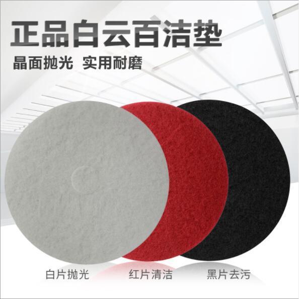 白云洁霸刷地机配 白 黑 红色百洁垫 洗地垫 起蜡垫 抛光垫 17寸