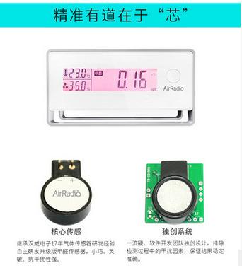 空气电台e1pro甲醛测试仪单机版厂家直销