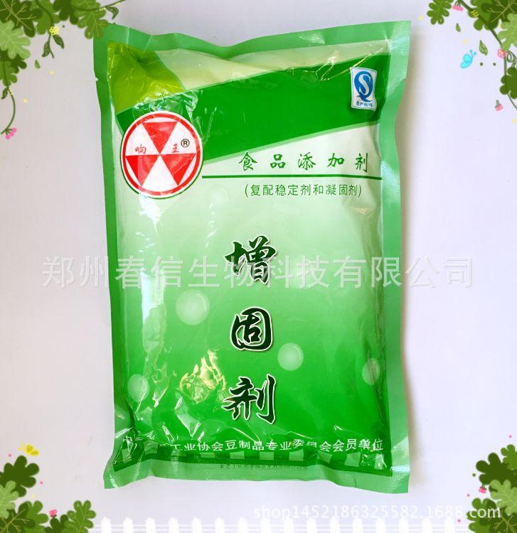 增固剂 响王豆制品凝固剂 稳定剂 豆腐增筋保水 食品添加剂