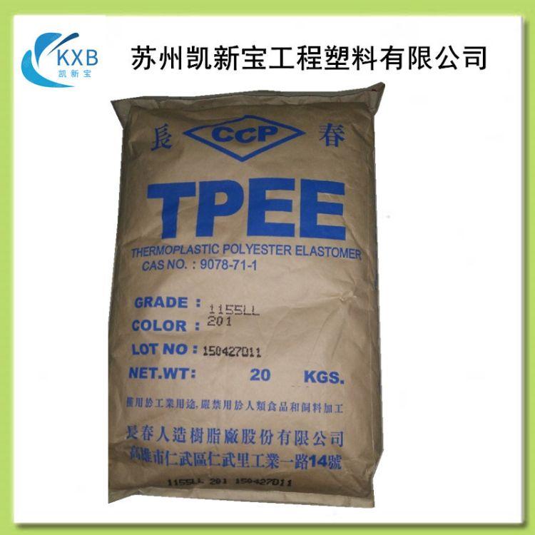 长期供应TPEE台湾长春1130LH耐高温海翠料用于电线电缆塑胶原料