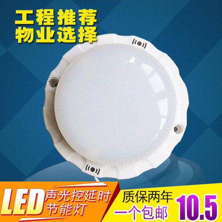 大号LED声光控过道声控灯头走廊楼梯楼道声控感应灯声控感应延时