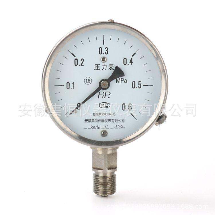 不锈钢耐震压力表精密表轴向防爆低压微型压力表高精度0.6Mpa集恒仪表