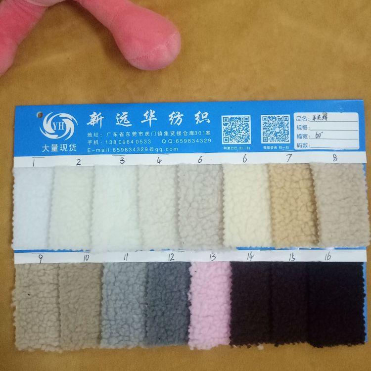 现货男女装童装玩具针织毛绒面料 韩版时尚小粒 泰迪绒 仿羊羔毛
