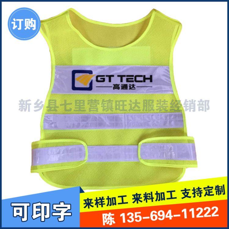 印字反光安全背心 工程施工安全服 集团反光工作衣 欢迎订购