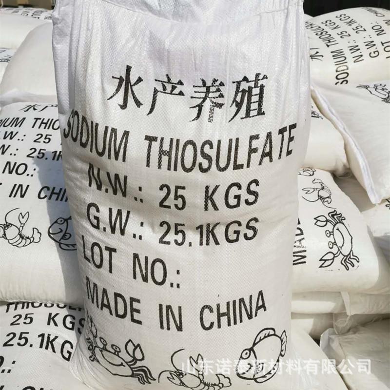大苏打(硫代硫酸钠)水产养殖 大颗粒小颗粒大苏打现货供应 支持网购