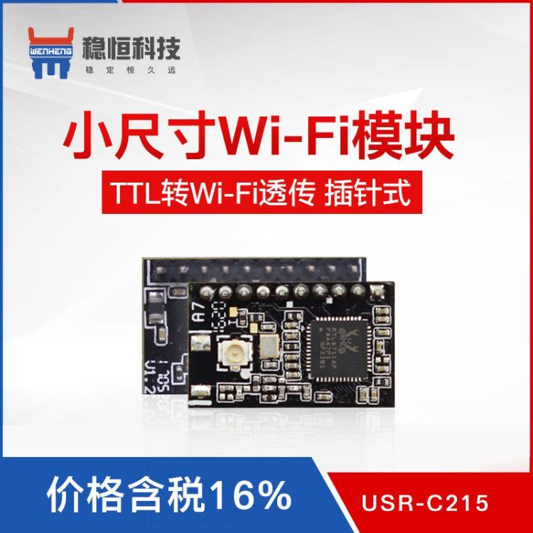 超低功耗串口转WIFI模块 超小尺寸 USR-C215
