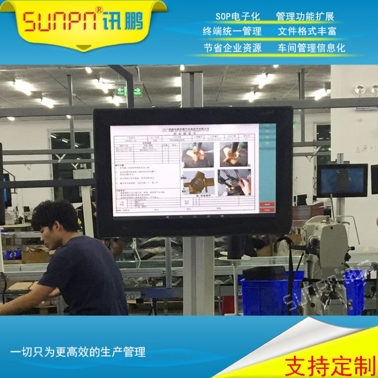 讯鹏牛工厂液晶显示器电子作业指导书系统软件快速审批换线无纸化