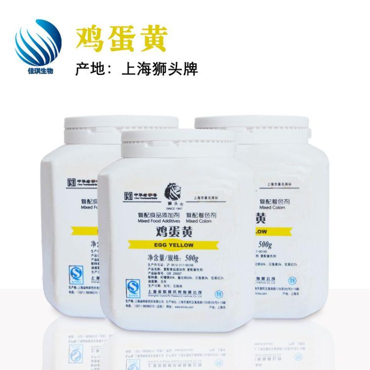 供应 上海狮头鸡蛋黄色素着色剂 食品级色素 500克/桶 高效