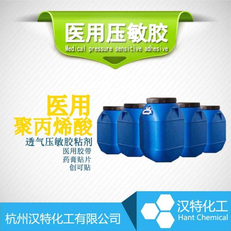 医用压敏胶 药膏贴片胶水 创可贴专用胶 透气压敏胶