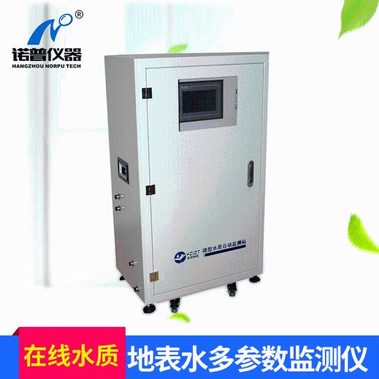供应YC-1000水质在线分析仪 地表参数分析仪