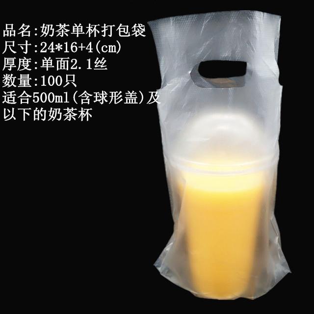鼎信 杯袋 饮料奶茶打包袋 奶茶单杯打包袋 透明手提胶袋 logo定制 欢迎咨询购买