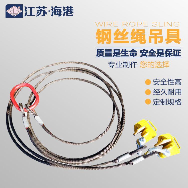 规格定制 双腿钢丝绳吊具 两叉钢丝绳单环带钩成套吊装绳带索具