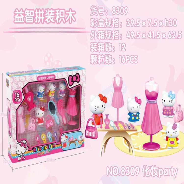 星动力8309KITTY猫化妆party过家家仿真美妆儿童益智积木女孩玩具