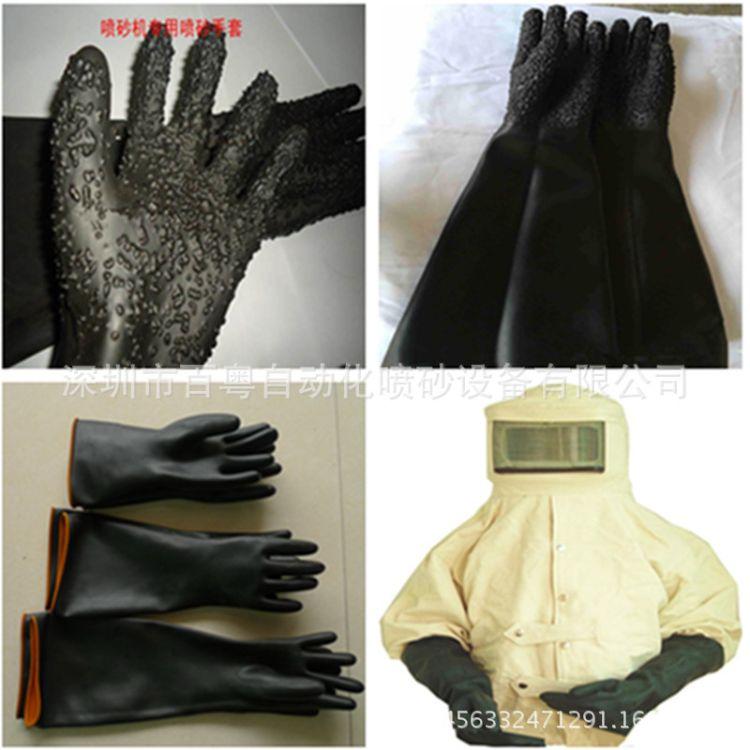 百粤喷砂配件批发厂家 颗粒喷砂手套 橡胶喷砂机手套